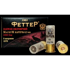 Патрон охотничий магнум 12 калибра картечь 8,5 мм 42г (Феттер)