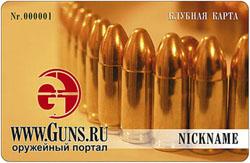 карта guns.ru