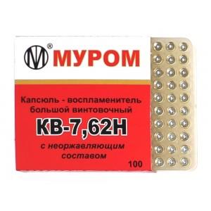 Капсюли КВ-7,62Н