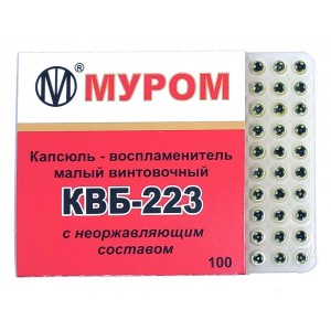 Капсюли КВБ-223
