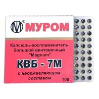Капсюли КВБ-7М (100шт.) d-5,33 мм (Муром)