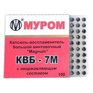 Капсюли КВБ-7М