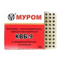 Капсюли КВБ-9 (100шт.) d-4,43мм
