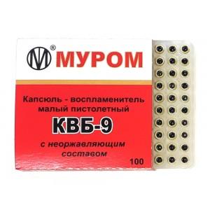 Капсюли КВБ-9